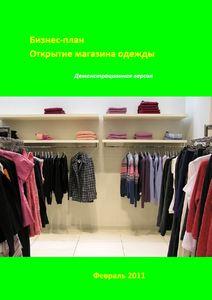 Бизнес Магазин Женской Одежды С Доставкой